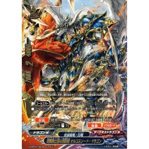バディファイトX(バッツ) X2-BT01  煉獄騎士団の解放者 オルコスソード・ドラゴン(シークレット) 伝説バディ大集結!|card-museum