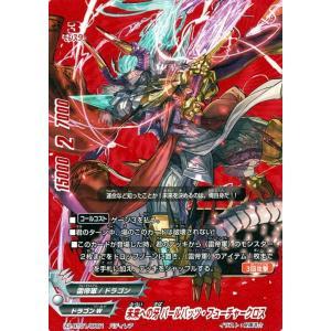 バディファイトX(バッツ) X2-BT01  未来への牙 バールバッツ・フューチャークロス(バディレア) 伝説バディ大集結!|card-museum