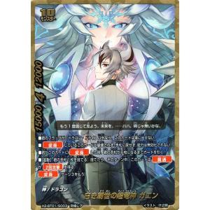 バディファイトX(バッツ) X2-BT01  白き創世の超竜神 ガエン(究極レア) 伝説バディ大集結!|card-museum