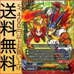 バディファイトX(バッツ) X2-SP  無邪気な太陽神 バルドラゴン(超ガチGレア) ファイナル番長 | ドラゴンW 太陽竜 モンスター|card-museum