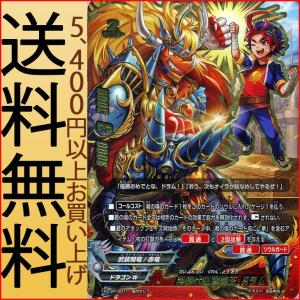 バディファイトX(バッツ) X2-SP  第四代紅蓮闘王 ドラム(超ガチレア) ファイナル番長 | ドラゴンW 武装騎竜 赤竜 モンスター|card-museum