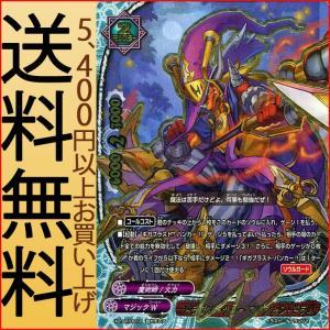 バディファイトX(バッツ) X2-SP  ドラゴソーサラー マジシャン・ドラム(超ガチレア) ファイナル番長 | マジックW 魔術師 火力 モンスター|card-museum