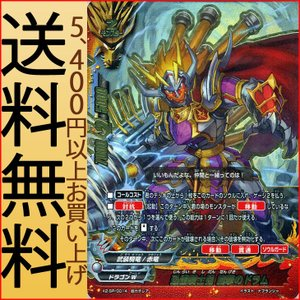 バディファイトX(バッツ) X2-SP  迅雷騎士団 旋撃のドラム(超ガチレア) ファイナル番長 | ドラゴンW 武装騎竜 赤竜 モンスター|card-museum