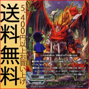 バディファイトX(バッツ) X2-SP  忠竜 フレアファング・ドラゴン(超ガチレア) ファイナル番長 | ドラゴンW 太陽竜 モンスター|card-museum