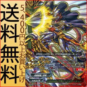 バディファイトX(バッツ) X2-SP  迅雷騎士団 天弓のドラゴアーチャー(超ガチレア) ファイナル番長 | ドラゴンW 武装騎竜 赤竜 モンスター|card-museum