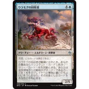 マジック・ザ・ギャザリング ウラモグの回収者 / 戦乱のゼンディンガー(日本語版)シングルカード