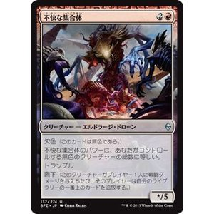 マジック・ザ・ギャザリング 不快な集合体 / 戦乱のゼンディンガー(日本語版)シングルカード