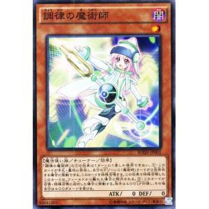 遊戯王カード 調律の魔術師(スーパーレア) / ブレイカーズ・オブ・シャドウ(BOSH) / シングルカード|card-museum