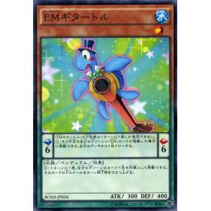 遊戯王カード EMギタートル / ブレイカーズ・オブ・シャドウ(BOSH) / シングルカード|card-museum