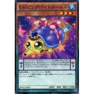 遊戯王カード EMビッグバイトタートル / ブレイカーズ・オブ・シャドウ(BOSH) / シングルカード|card-museum