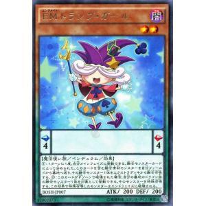 遊戯王 EMトランプガール(レア) / ブレイカーズ・オブ・シャドウ(BOSH) / シングルカード|card-museum