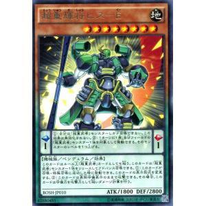 遊戯王カード 超重輝将ヒス−E(レア) / ブレイカーズ・オブ・シャドウ(BOSH) / シングルカード|card-museum