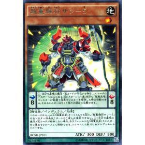 遊戯王カード 超重輝将サン−5(レア) / ブレイカーズ・オブ・シャドウ(BOSH) / シングルカード|card-museum