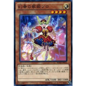 遊戯王カード 幻奏の歌姫ソロ / ブレイカーズ・オブ・シャドウ(BOSH) / シングルカード|card-museum