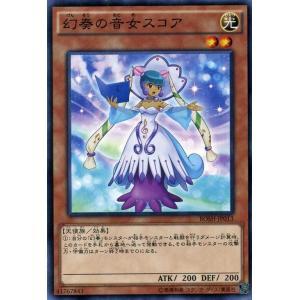 遊戯王カード 幻奏の音女スコア / ブレイカーズ・オブ・シャドウ(BOSH) / シングルカード|card-museum