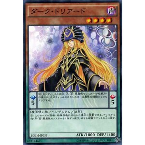 遊戯王カード ダーク・ドリアード / ブレイカーズ・オブ・シャドウ(BOSH) / シングルカード|card-museum
