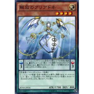 遊戯王カード 解放のアリアドネ / ブレイカーズ・オブ・シャドウ(BOSH) / シングルカード|card-museum