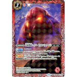 バトルスピリッツ 宇宙恐竜ハイパーゼットン(コクーン)(コモン) ウルトラヒーロー大集結(BS-CB01)|card-museum
