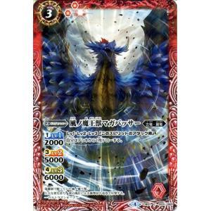 バトルスピリッツ 風ノ魔王獣マガバッサー(コモン) ウルトラヒーロー大集結(BS-CB01)|card-museum