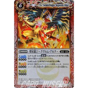 バトルスピリッツ 煌星龍ジークヴルム・アルター(EX) / EX004 / バトスピ|card-museum