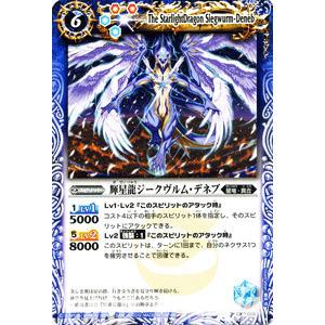 バトルスピリッツ 輝星龍ジークヴルム・デネブ(EX) / EX006 / バトスピ|card-museum