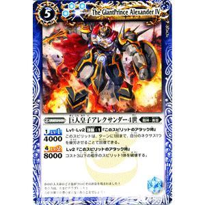 バトルスピリッツ 巨人皇子アレクサンダー4世(EX) / EX023 / バトスピ|card-museum