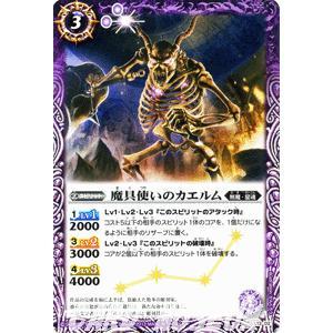 バトルスピリッツ 魔具使いのカエルム(EX) / EX13-2 / バトスピ|card-museum