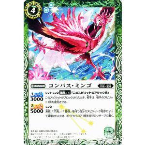 バトルスピリッツ コンパス・ミンゴ(EX) / EX13-3 / バトスピ|card-museum