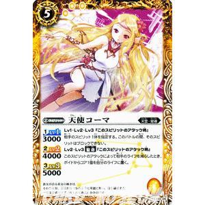 バトルスピリッツ 天使コーマ(EX) / EX13-5 / バトスピ|card-museum