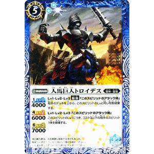 バトルスピリッツ 人馬巨人トロイデス(EX) / EX13-6 / バトスピ|card-museum