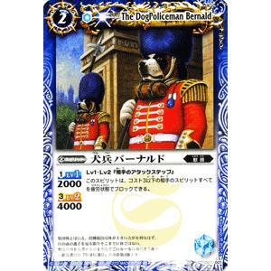 バトルスピリッツ 犬兵バーナルド / SD02 / バトスピ|card-museum