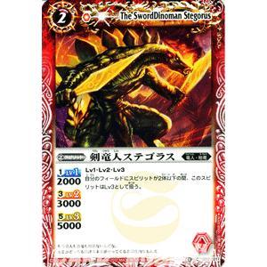 バトルスピリッツ 剣竜人ステゴラス / SD03 / バトスピ|card-museum