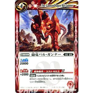 バトルスピリッツ 砲竜バル・ガンナー / SD03 / バトスピ|card-museum