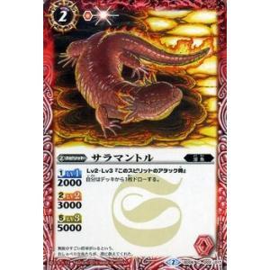 バトルスピリッツ サラマントル / 激闘!戦国15ノ陣(BSC20) / シングルカード|card-museum