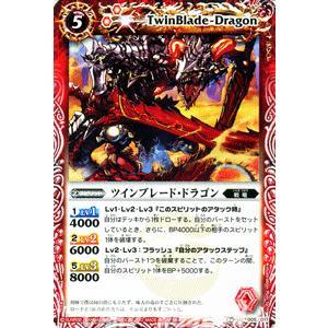 バトルスピリッツ ツインブレード・ドラゴン / SD06 / バトスピ|card-museum