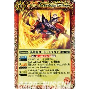 バトルスピリッツ 英雄龍ロード・ドラゴン(Mレア) / SD06 / バトスピ|card-museum