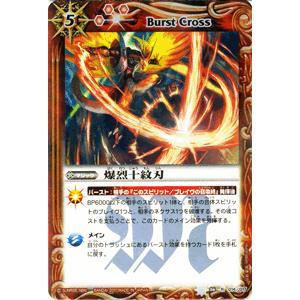 バトルスピリッツ 爆烈十紋刃 / SD06 / バトスピ|card-museum
