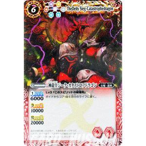 バトルスピリッツ 神龍皇ジーク・カタストロフドラゴン(Xレア) / SD09 / バトスピ|card-museum