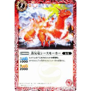 バトルスピリッツ 蒸気竜シースモーカー / SD10 / バトスピ|card-museum