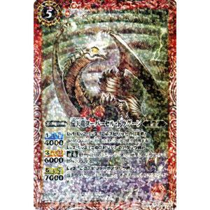 バトルスピリッツ 荒天竜スーパーセル・ドラグーン(Mレア) / SD10 / バトスピ|card-museum