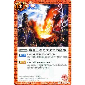 バトルスピリッツ 噴き上がるマグマの星都 / SD10 / バトスピ|card-museum