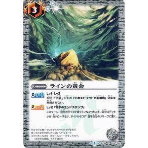 バトルスピリッツ ラインの黄金(コモン) バトスピダッシュデッキ【鉄壁ナル龍と神】(BS-SD39)