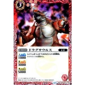 バトルスピリッツ ドラグサウルス / 激闘!戦国15ノ陣(BSC20) / シングルカード|card-museum