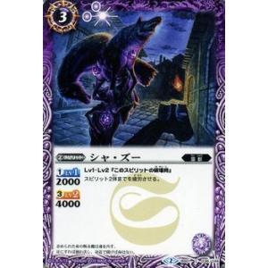 バトルスピリッツ シャ・ズー / 激闘!戦国15ノ陣(BSC20) / シングルカード|card-museum