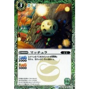 バトルスピリッツ マッチュラ / 激闘!戦国15ノ陣(BSC20) / シングルカード|card-museum