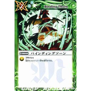 バトルスピリッツ バインディングソーン / BS01 / バトスピ|card-museum
