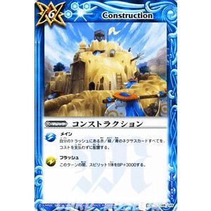 バトルスピリッツ コンストラクション / BS03 / バトスピ|card-museum
