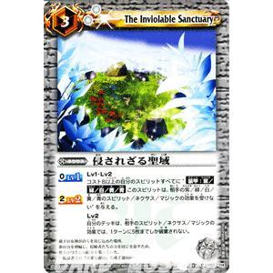 バトルスピリッツ 侵されざる聖域 / BS04 / バトスピ|card-museum