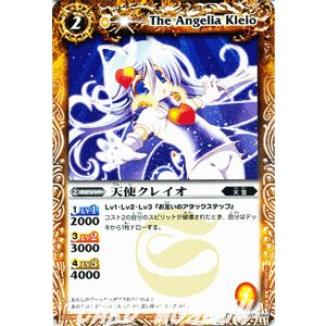 バトルスピリッツ 天使クレイオ / BS05 / バトスピ|card-museum