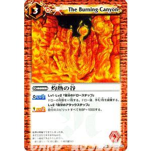 バトルスピリッツ 灼熱の谷 / BS06 / バトスピ card-museum